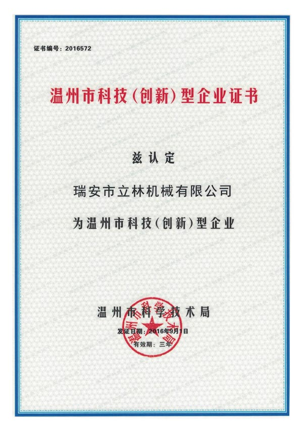 Wenzhou science and technology enterprises